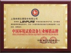 林频喜获中国环境试验设备行业畅销品牌