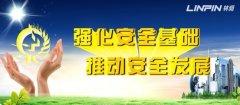 安全生产重于泰山 公司组织夏季消防演习